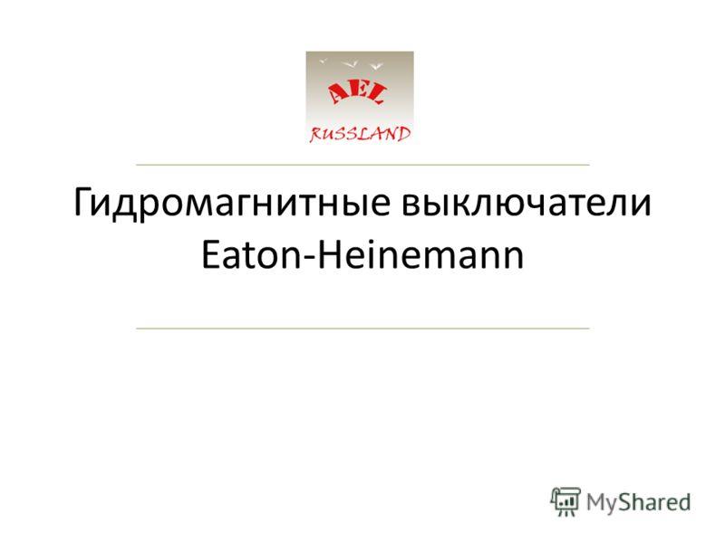 Гидромагнитные выключатели Eaton-Heinemann