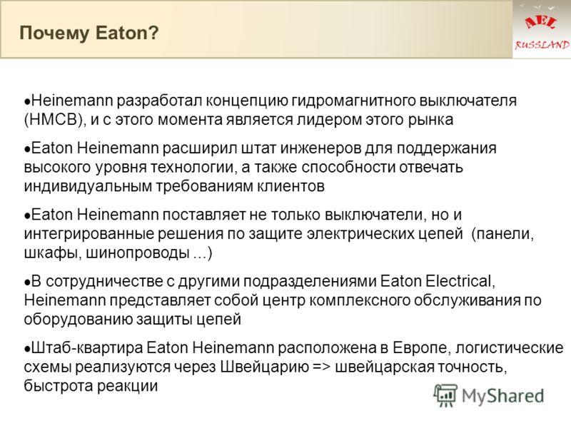 Почему Eaton? Heinemann разработал концепцию гидромагнитного выключателя (HMCB), и с этого момента является лидером этого рынка Eaton Heinemann расширил штат инженеров для поддержания высокого уровня технологии, а также способности отвечать индивидуа