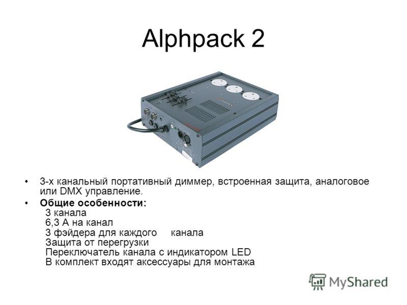 Alphpack 2 3-х канальный портативный диммер, встроенная защита, аналоговое или DMX управление. Общие особенности: 3 канала 6,3 А на канал 3 фэйдера для каждого канала Защита от перегрузки Переключатель канала с индикатором LED В комплект входят аксес