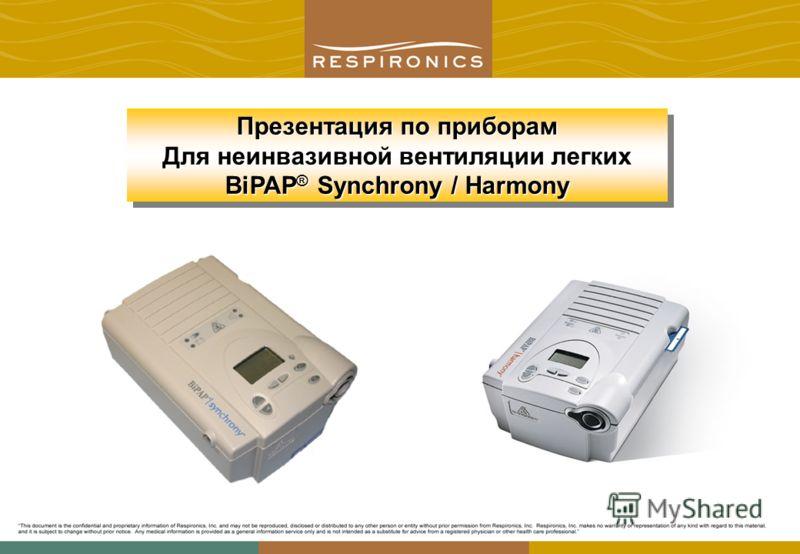 Презентация по приборам Для неинвазивной вентиляции легких BiPAP ® Synchrony / Harmony Презентация по приборам Для неинвазивной вентиляции легких BiPAP ® Synchrony / Harmony