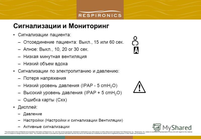 Сигнализации и Мониторинг Сигнализации пациента: –Отсоединение пациента: Выкл., 15 или 60 сек. –Апное: Выкл., 10, 20 or 30 сек. –Низкая минутная вентиляция –Низкий объем вдоха Сигнализации по электропитанию и давлению: –Потеря напряжения –Низкий уров