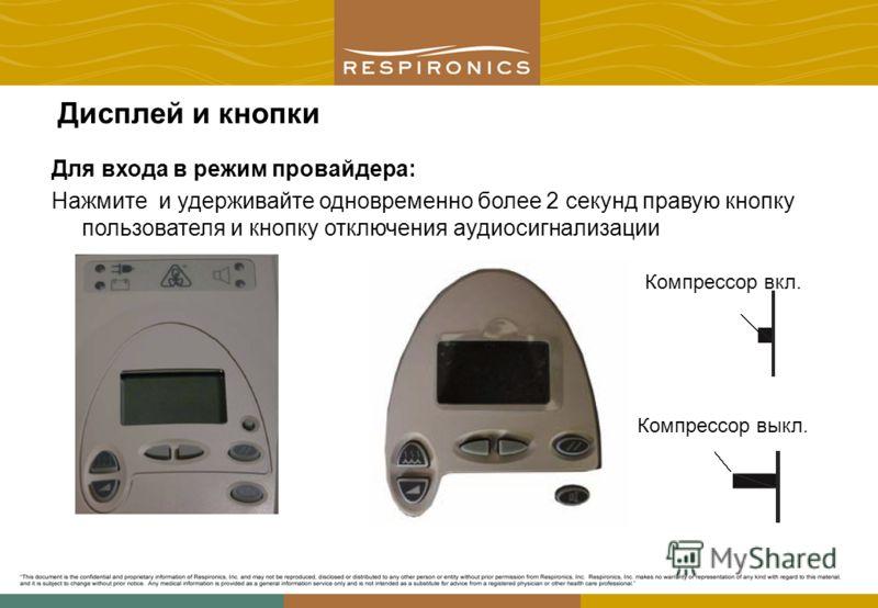 Дисплей и кнопки Для входа в режим провайдера: Нажмите и удерживайте одновременно более 2 секунд правую кнопку пользователя и кнопку отключения аудиосигнализации Компрессор вкл. Компрессор выкл.