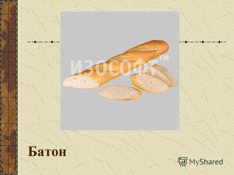 Батон