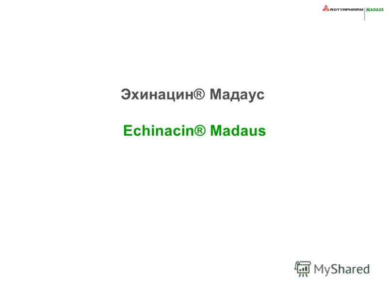 Эхинацин® Мадаус Echinacin® Madaus