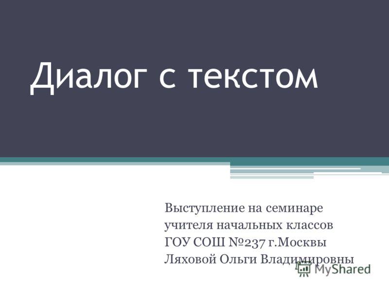 Диалог с текстом Выступление на семинаре учителя начальных классов ГОУ СОШ 237 г.Москвы Ляховой Ольги Владимировны