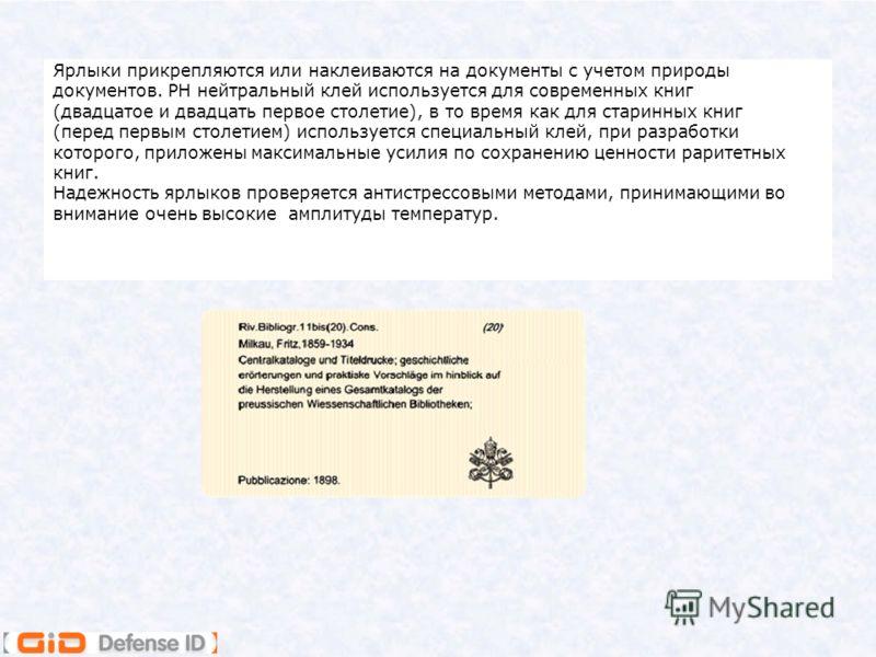 Конфиденциально _ 2007 год Ярлыки прикрепляются или наклеиваются на документы с учетом природы документов. PH нейтральный клей используется для современных книг (двадцатое и двадцать первое столетие), в то время как для старинных книг (перед первым с
