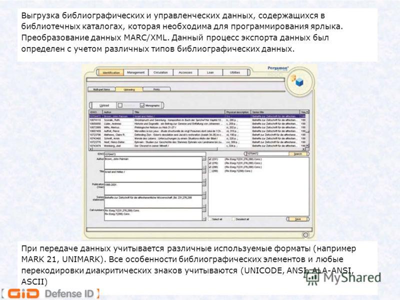 Конфиденциально _ 2007 год Выгрузка библиографических и управленческих данных, содержащихся в библиотечных каталогах, которая необходима для программирования ярлыка. Преобразование данных MARC/XML. Данный процесс экспорта данных был определен с учето