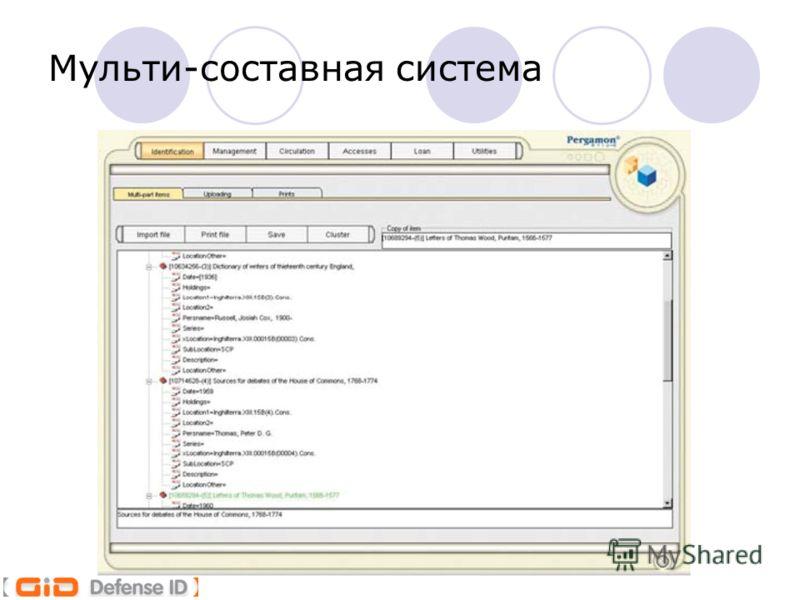 Конфиденциально _ 2007 год Мульти-составная система