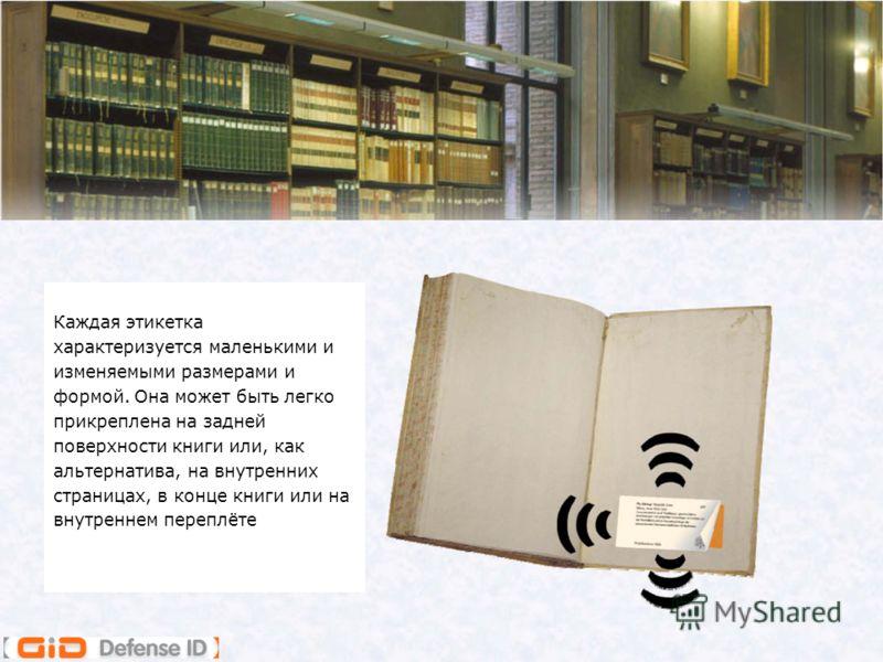 Конфиденциально _ 2007 год Каждая этикетка характеризуется маленькими и изменяемыми размерами и формой. Она может быть легко прикреплена на задней поверхности книги или, как альтернатива, на внутренних страницах, в конце книги или на внутреннем переп