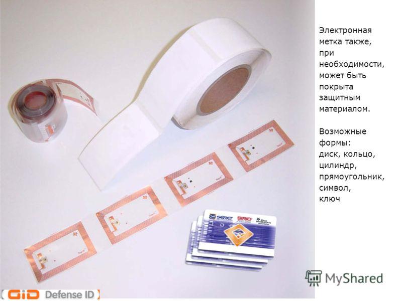 Конфиденциально _ 2007 год Электронная метка также, при необходимости, может быть покрыта защитным материалом. Возможные формы: диск, кольцо, цилиндр, прямоугольник, символ, ключ