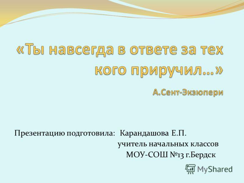 Презентацию подготовила: Карандашова Е.П. учитель начальных классов МОУ-СОШ 13 г.Бердск