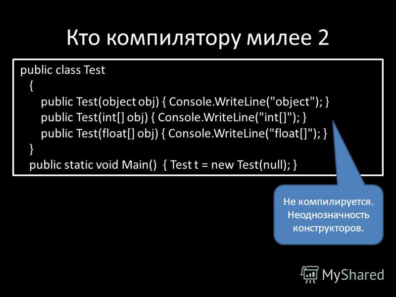 Кто компилятору милее 2 public class Test { public Test(object obj) { Console.WriteLine(