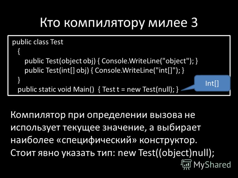 Кто компилятору милее 3 public class Test { public Test(object obj) { Console.WriteLine(