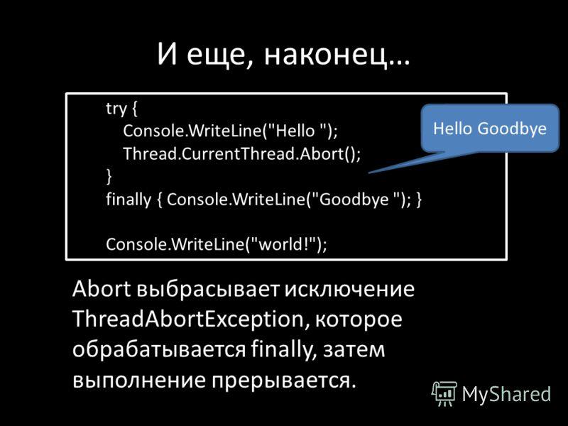 И еще, наконец… try { Console.WriteLine(