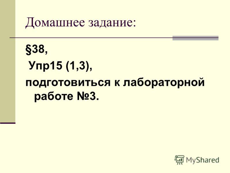 Домашнее задание: §38, Упр15 (1,3), подготовиться к лабораторной работе 3.