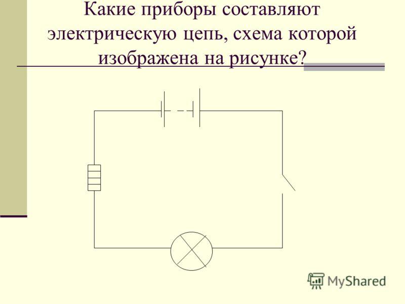 В цепи схема которой изображена на рисунке вначале замыкают ключ
