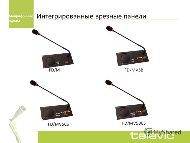 FD/M FD/MV5B FD/MV5CS FD/MV5BCS Интегрированные врезные панели Микрофонные пульты