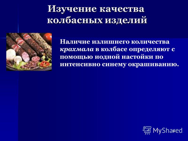 14 Изучение качества колбасных изделий Наличие излишнего количества крахмала в колбасе определяют с помощью иодной настойки по интенсивно синему окрашиванию.