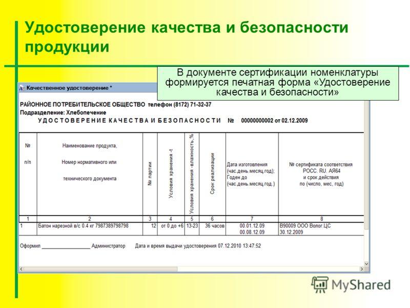 Удостоверение качества и безопасности продукции В документе сертификации номенклатуры формируется печатная форма «Удостоверение качества и безопасности»