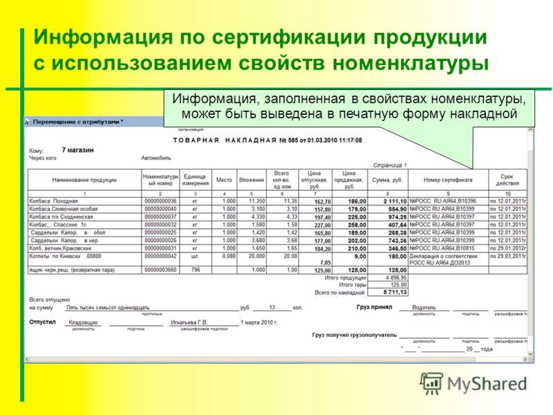 Информация по сертификации продукции с использованием свойств номенклатуры Информация, заполненная в свойствах номенклатуры, может быть выведена в печатную форму накладной