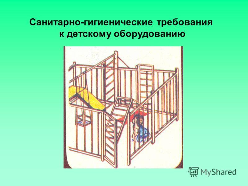 Санитарно-гигиенические требования к детскому оборудованию
