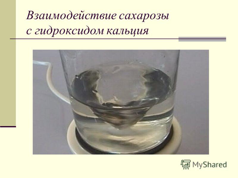 Взаимодействие сахарозы с гидроксидом кальция