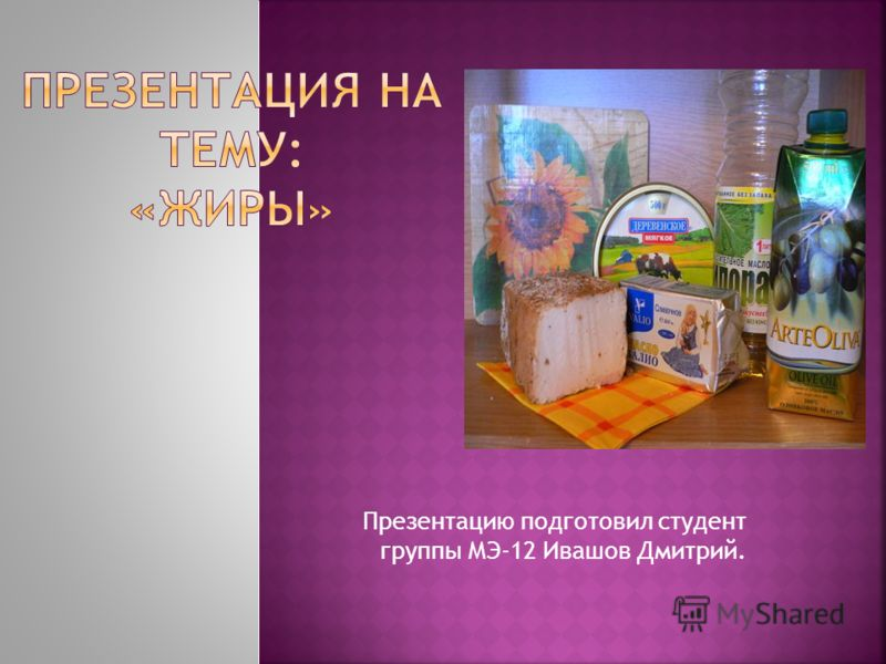 Презентацию подготовил студент группы МЭ-12 Ивашов Дмитрий.