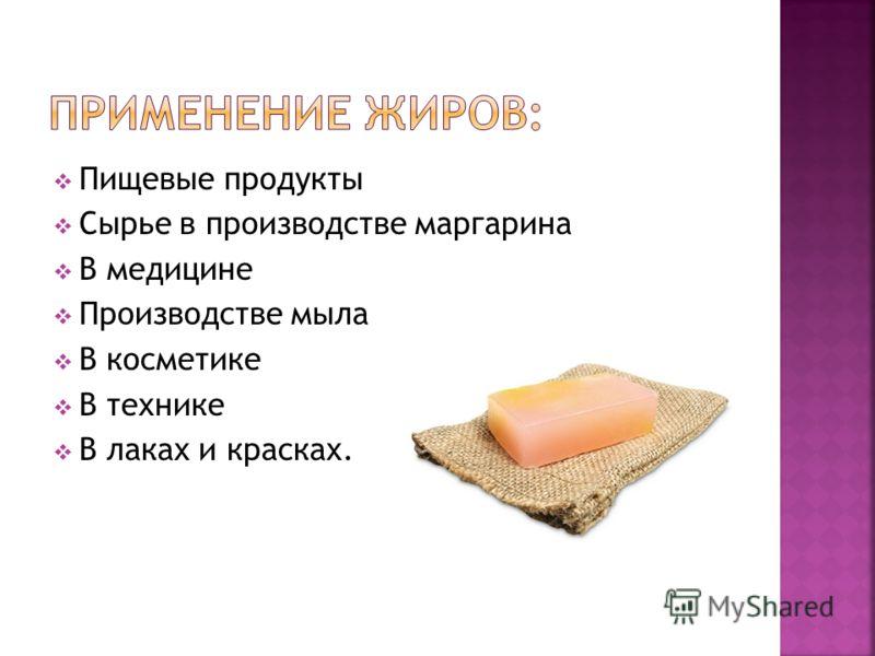 Пищевые продукты Сырье в производстве маргарина В медицине Производстве мыла В косметике В технике В лаках и красках.