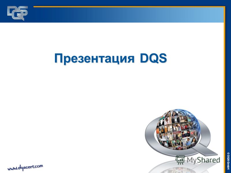 DQS-UL Management Systems Solutions © © DQS GmbH Презентация DQS