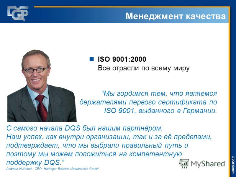 DQS-UL Management Systems Solutions © © DQS GmbH Менеджмент качества Мы гордимся тем, что являемся держателями первого сертификата по ISO 9001, выданного в Германии. С самого начала DQS был нашим партнёром. Наш успех, как внутри организации, так и за