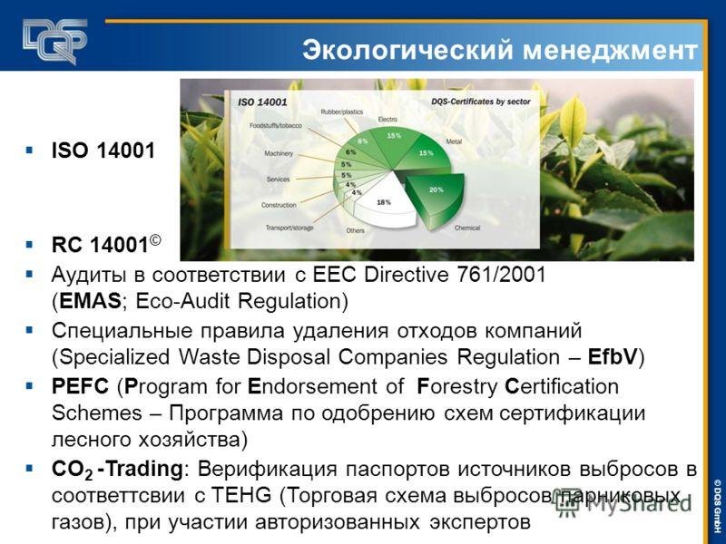DQS-UL Management Systems Solutions © © DQS GmbH Экологический менеджмент ISO 14001 RC 14001 © Аудиты в соответствии с EEC Directive 761/2001 (EMAS; Eco-Audit Regulation) Специальные правила удаления отходов компаний (Specialized Waste Disposal Compa