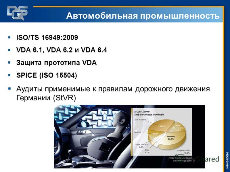 DQS-UL Management Systems Solutions © © DQS GmbH Автомобильная промышленность ISO/TS 16949:2009 VDA 6.1, VDA 6.2 и VDA 6.4 Защита прототипа VDA SPICE (ISO 15504) Аудиты применимые к правилам дорожного движения Германии (StVR)