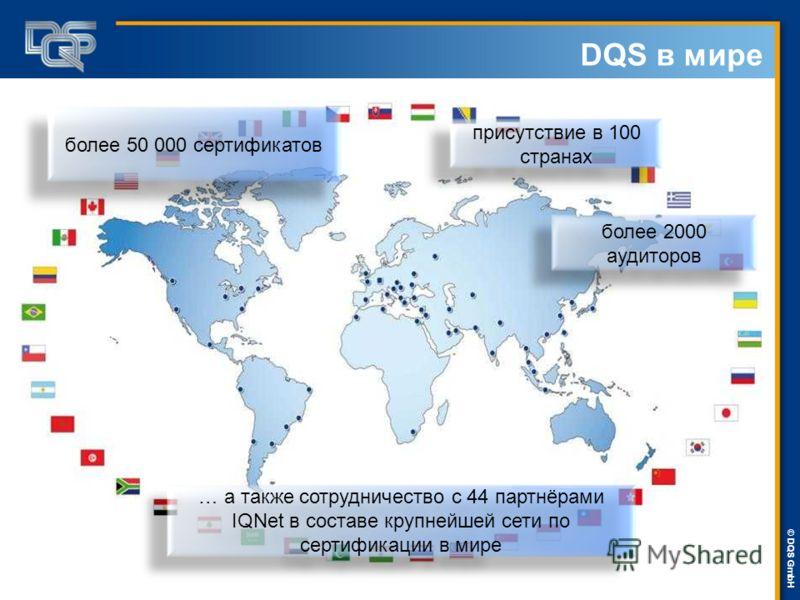 DQS-UL Management Systems Solutions © © DQS GmbH DQS в мире более 50 000 сертификатов более 2000 аудиторов присутствие в 100 странах … а также сотрудничество с 44 партнёрами IQNet в составе крупнейшей сети по сертификации в мире