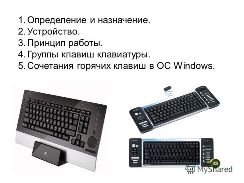 1.Определение и назначение. 2.Устройство. 3.Принцип работы. 4.Группы клавиш клавиатуры. 5.Сочетания горячих клавиш в ОС Windows.