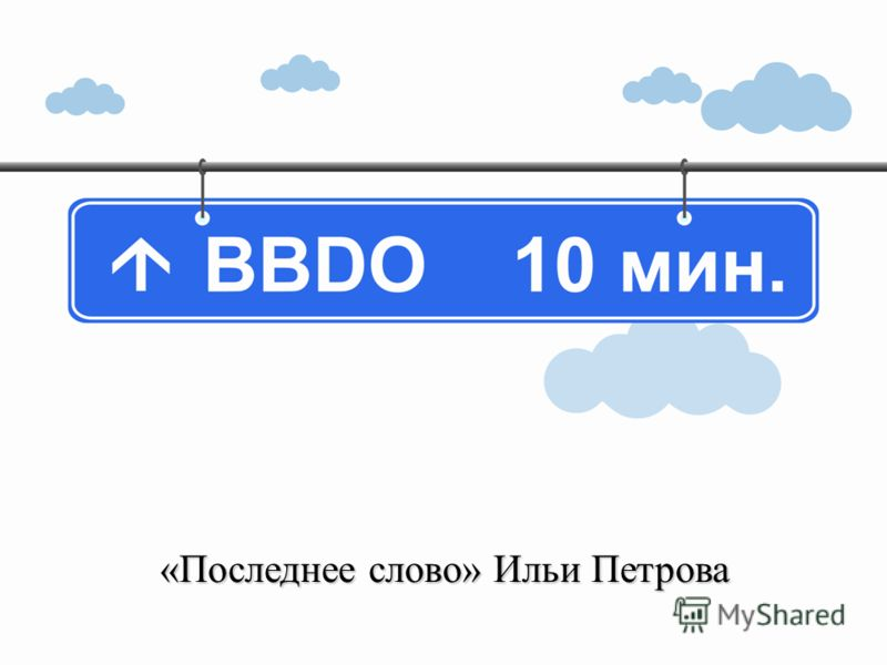 «Последнее слово» Ильи Петрова