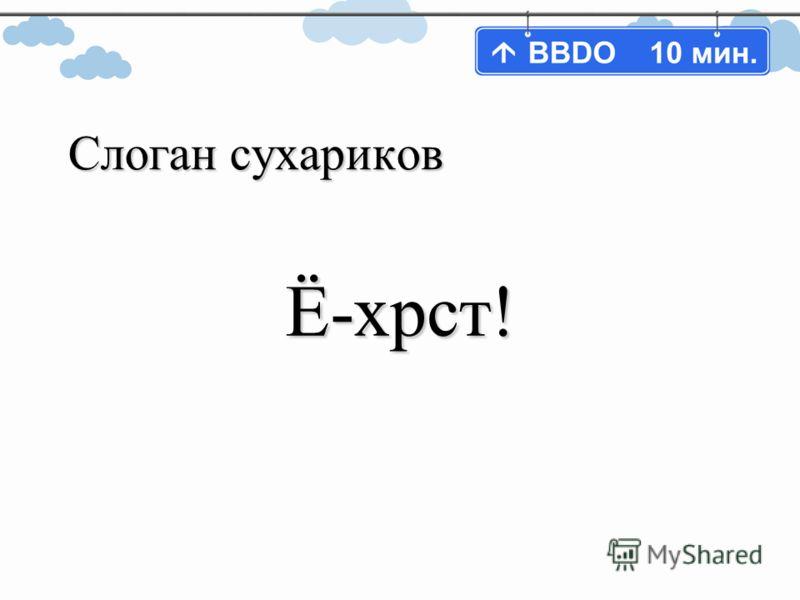 Слоган сухариков Ё-хрст!