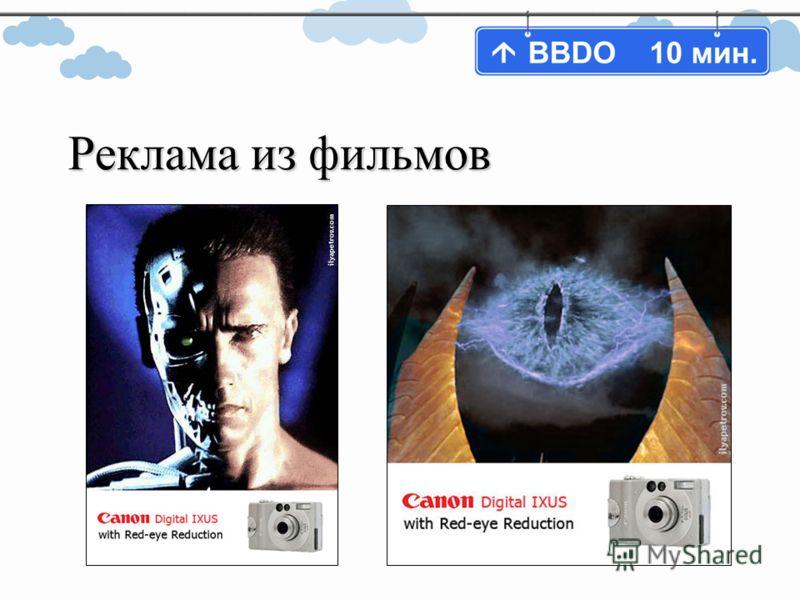 Реклама из фильмов