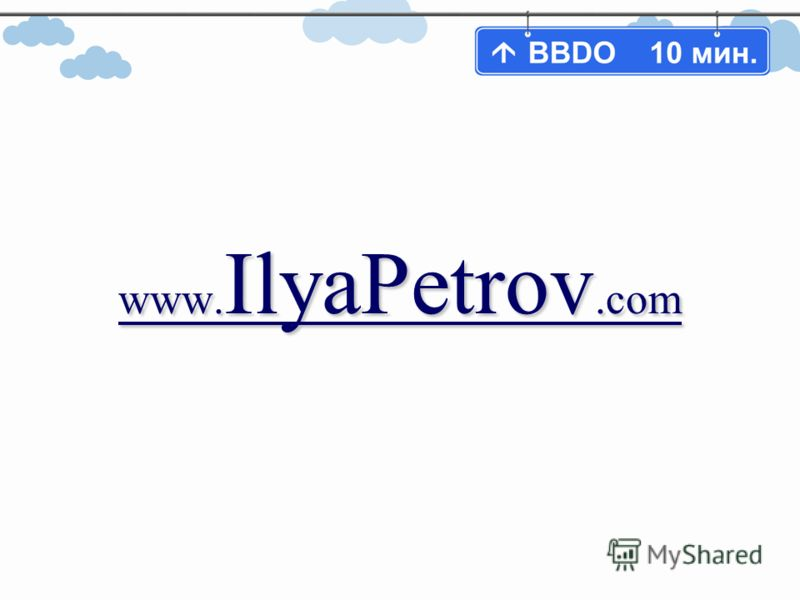 www. IlyaPetrov.com www. IlyaPetrov.com