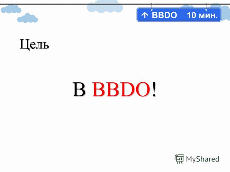 Цель В BBDO!