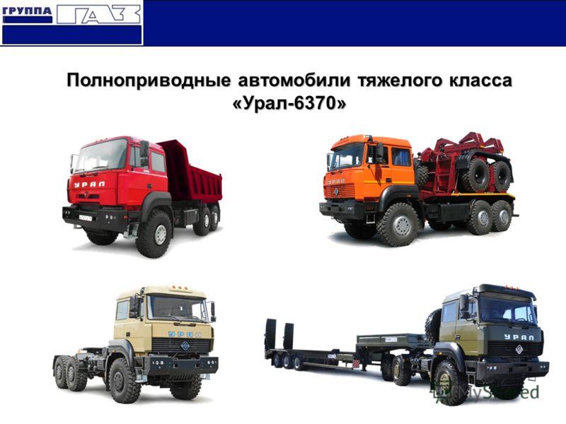 Полноприводные автомобили тяжелого класса «Урал-6370»