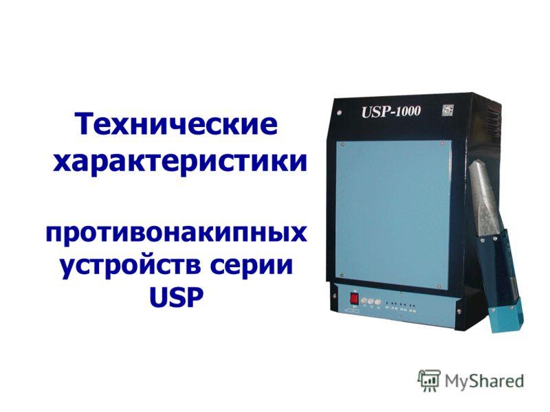 Технические характеристики противонакипных устройств серии USP