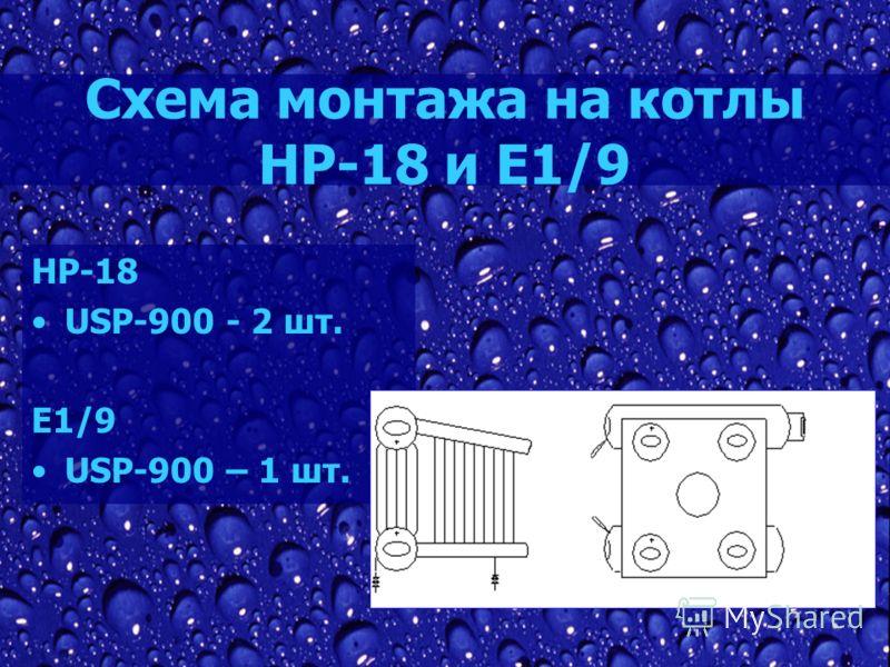 Схема монтажа на котлы НР-18 и Е1/9 НР-18 USP-900 - 2 шт. Е1/9 USP-900 – 1 шт.
