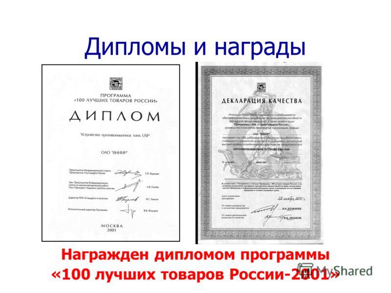 Дипломы и награды Награжден дипломом программы «100 лучших товаров России-2001»