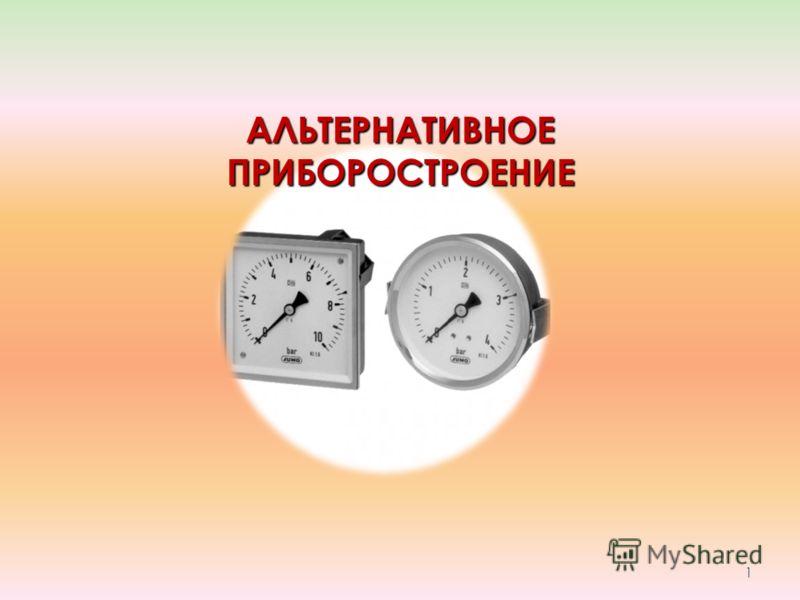 АЛЬТЕРНАТИВНОЕ ПРИБОРОСТРОЕНИЕ 1