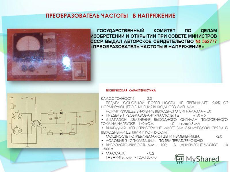 ПРЕОБРАЗОВАТЕЛЬ ЧАСТОТЫ В НАПРЯЖЕНИЕ ГОСУДАРСТВЕННЫЙ КОМИТЕТ ПО ДЕЛАМ ИЗОБРЕТЕНИЙ И ОТКРЫТИЙ ПРИ СОВЕТЕ МИНИСТРОВ СССР ВЫДАЛ АВТОРСКОЕ СВИДЕТЕЛЬСТВО 562777 «ПРЕОБРАЗОВАТЕЛЬ ЧАСТОТЫ В НАПРЯЖЕНИЕ» ТЕХНИЧЕСКАЯ ХАРАКТЕРИСТИКА КЛАСС ТОЧНОСТИ2,0 ПРЕДЕЛ ОСН