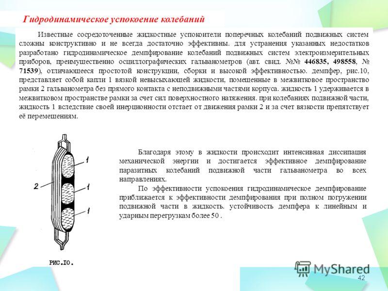 42 Гидродинамическое успокоение колебаний Известные сосредоточенные жидкостные успокоители поперечных колебаний подвижных систем сложны конструктивно и не всегда достаточно эффективны. для устранения указанных недостатков разработано гидродинамическо