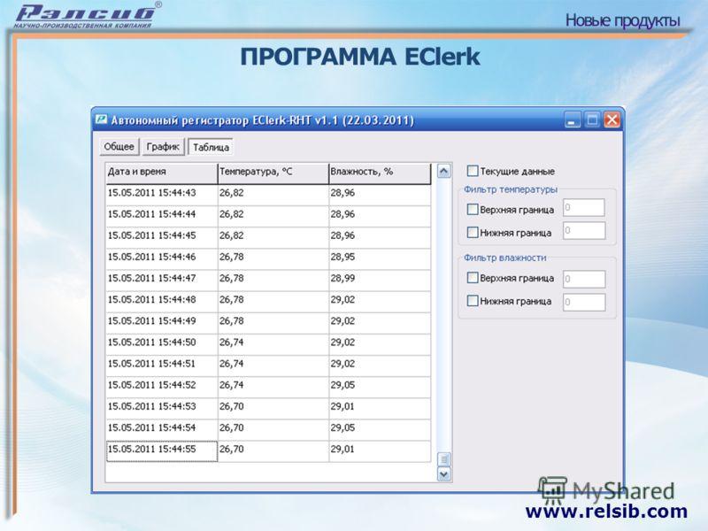 www.relsib.com ПРОГРАММА EClerk