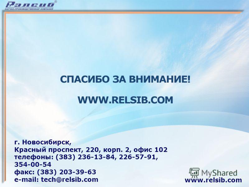www.relsib.com СПАСИБО ЗА ВНИМАНИЕ! WWW.RELSIB.COM г. Новосибирск, Красный проспект, 220, корп. 2, офис 102 телефоны: (383) 236-13-84, 226-57-91, 354-00-54 факс: (383) 203-39-63 e-mail: tech@relsib.com
