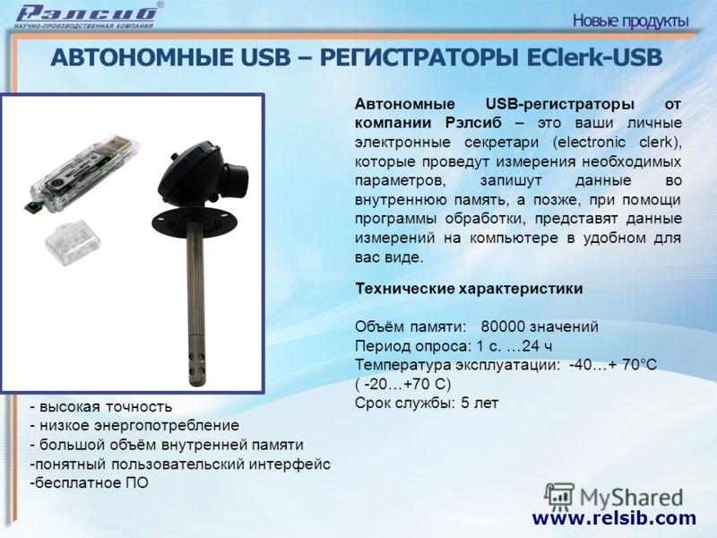 АВТОНОМНЫЕ USB – РЕГИСТРАТОРЫ EClerk-USB Автономные USB-регистраторы от компании Рэлсиб – это ваши личные электронные секретари (electronic clerk), которые проведут измерения необходимых параметров, запишут данные во внутреннюю память, а позже, при п