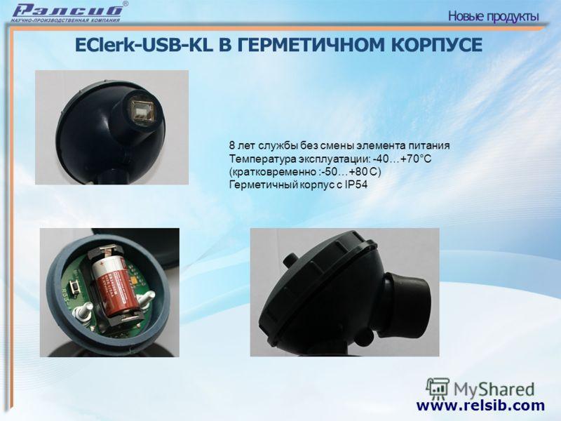 www.relsib.com EClerk-USB-KL В ГЕРМЕТИЧНОМ КОРПУСЕ 8 лет службы без смены элемента питания Температура эксплуатации: -40…+70°С (кратковременно :-50…+80 С) Герметичный корпус с IP54
